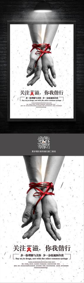 简约关注艾滋公益海报设计