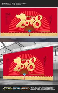 简约红色2018狗年海报