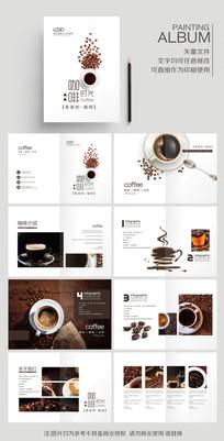 简约时尚咖啡画册