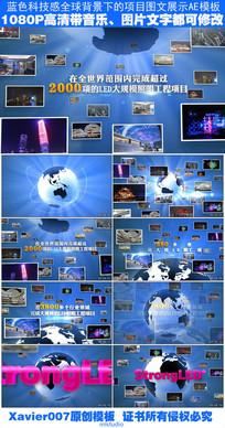 科技感地球项目展示Ae视频