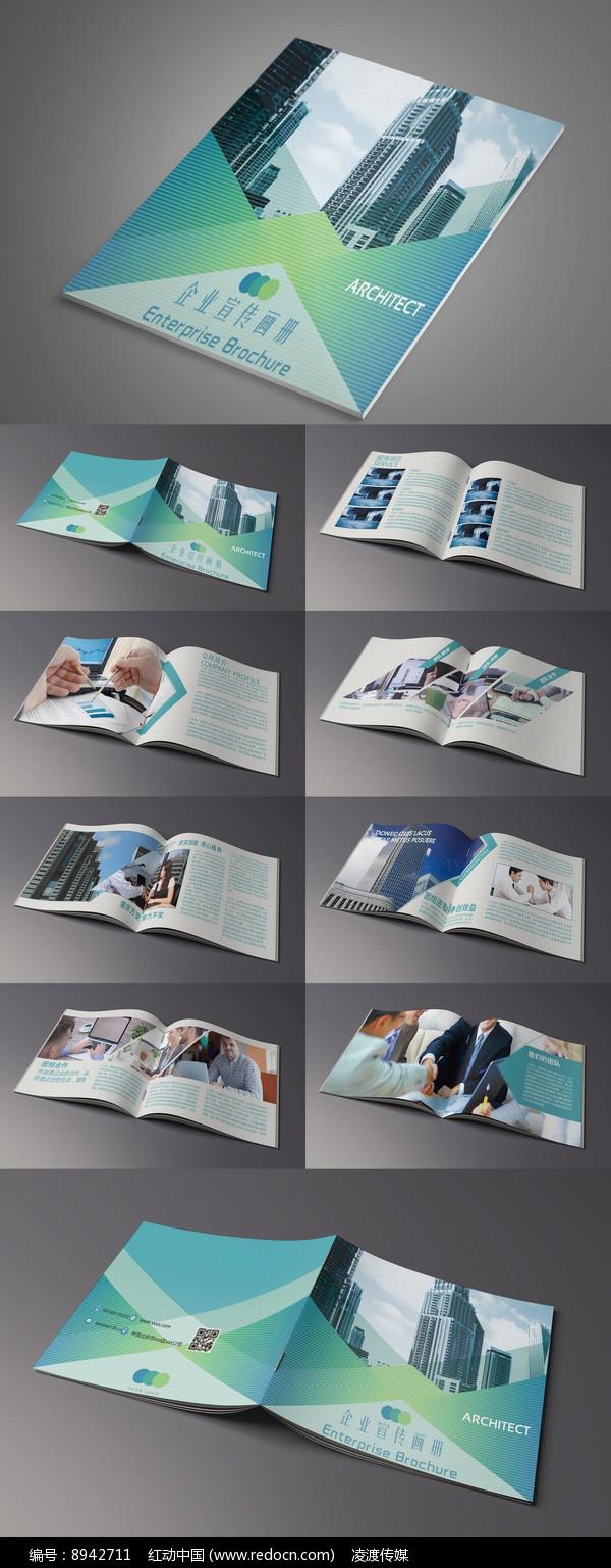 蓝色时尚公司企业宣传册图片