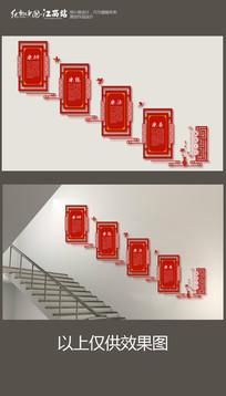 廉辨廉能廉政楼梯文化墙
