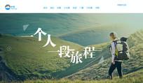 旅游网站banner模板设计