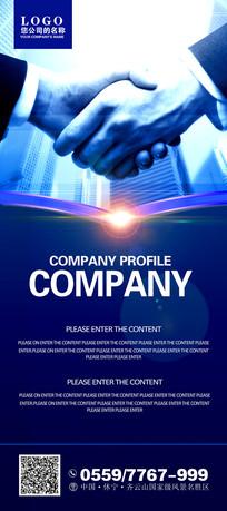 企业宣传展架设计