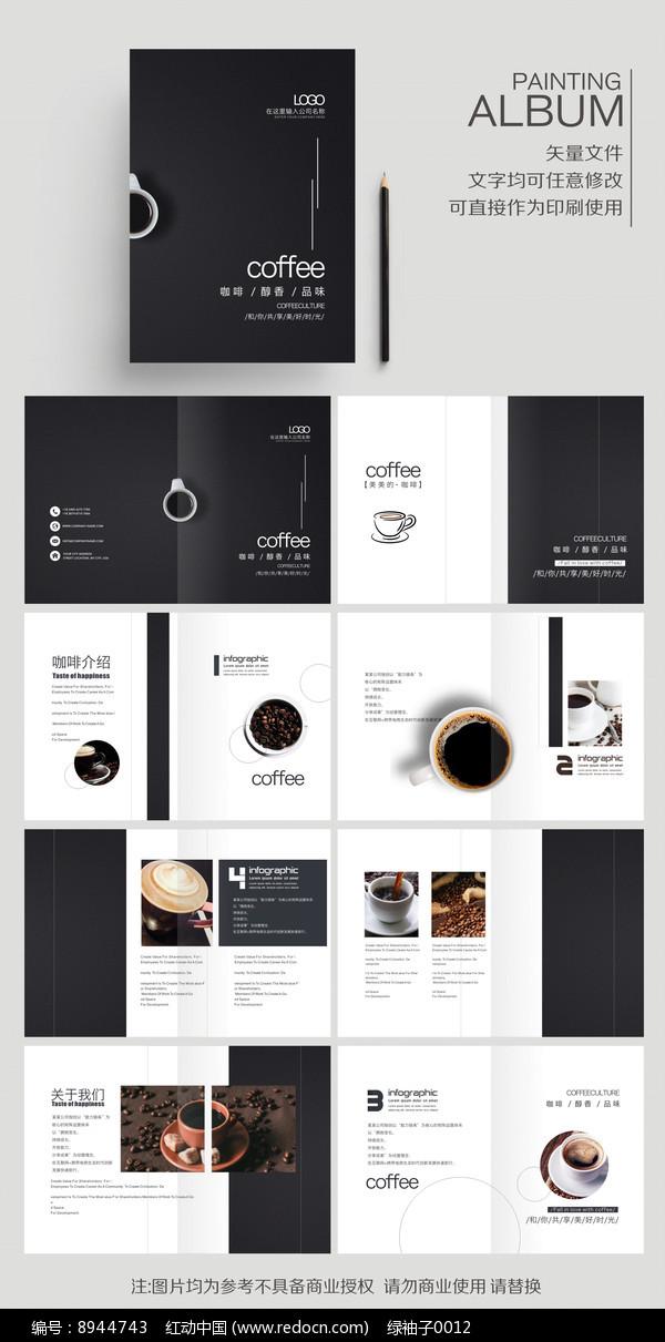 时尚咖啡创意下午茶画册图片