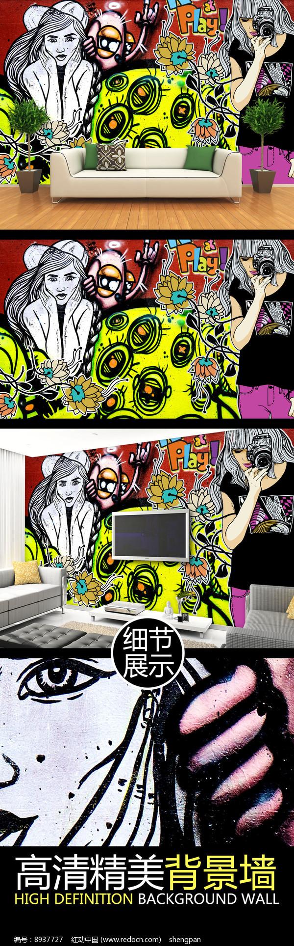 手绘街头涂鸦艺术创意背景墙