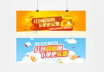 手机端红包实惠banner设计