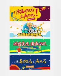 手机端活动促销banner设计