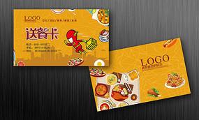 送餐卡外卖卡名片设计