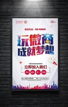微商海报设计
