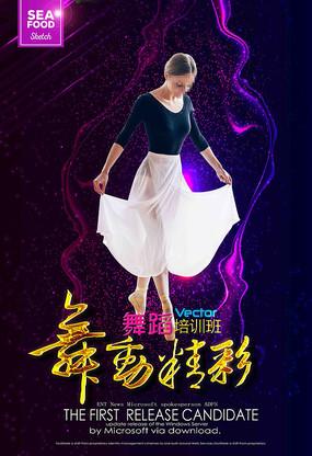 舞蹈设计海报 PSD