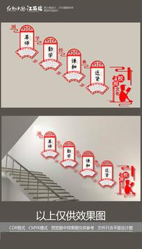 校园楼梯文化墙国学经典