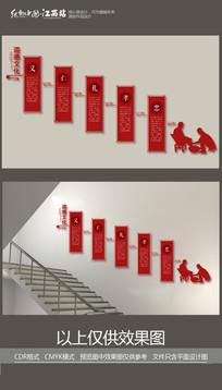 义仁礼孝忠楼梯文化墙