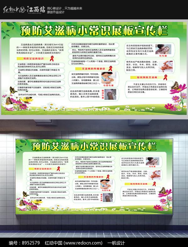 预防艾滋病小常识展板宣传栏图片