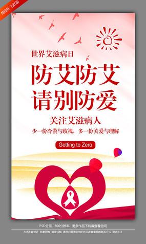 预防艾滋关注艾滋病人主题海报