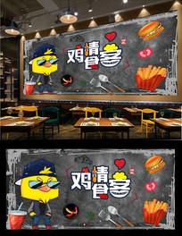 炸鸡美食背景墙