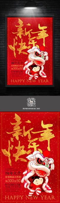 中国风大气新年快乐海报设计