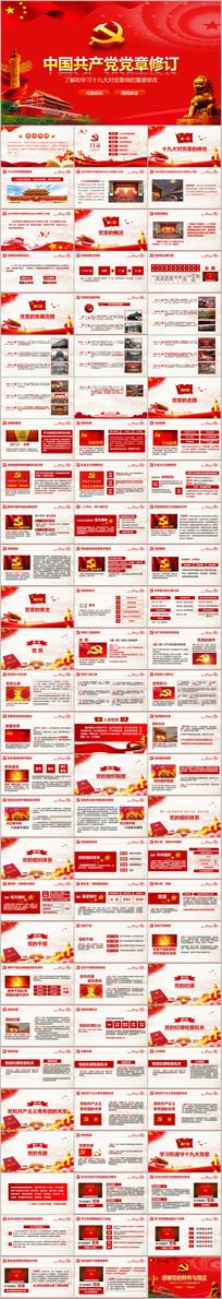 中国共产党章程十九大新党章PPT