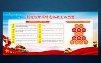中国特色社会主义思想宣传展板