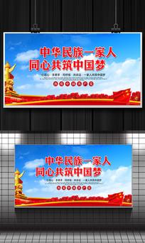 中华民族一家亲同心共筑中国梦