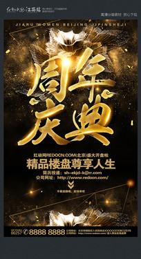 周年庆活动海报设计
