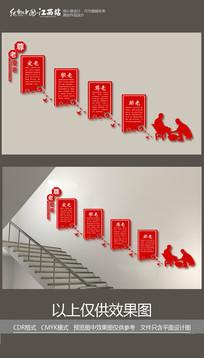 尊老敬老楼梯文化墙