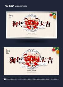 2018狗年中国风海报