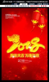 2018年狗年吉祥狗年春节