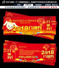 2018年中国风狗年入场劵