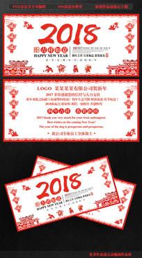 2018新年祝福贺卡模板
