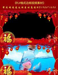 FLV格式新年祝福边框视频