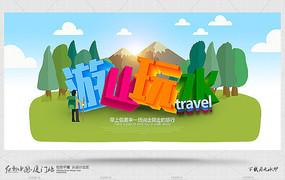 创意旅游公司宣传海报