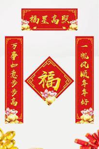 春节福星高照对联设计