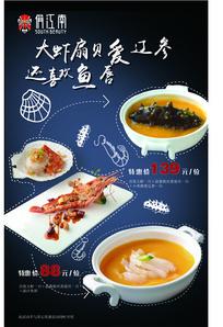 大虾扇贝爱辽参海报pdf格式