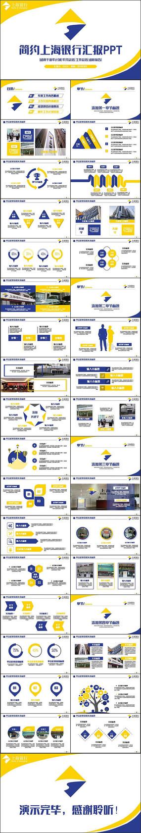 动感上海银行汇报PPT pptx