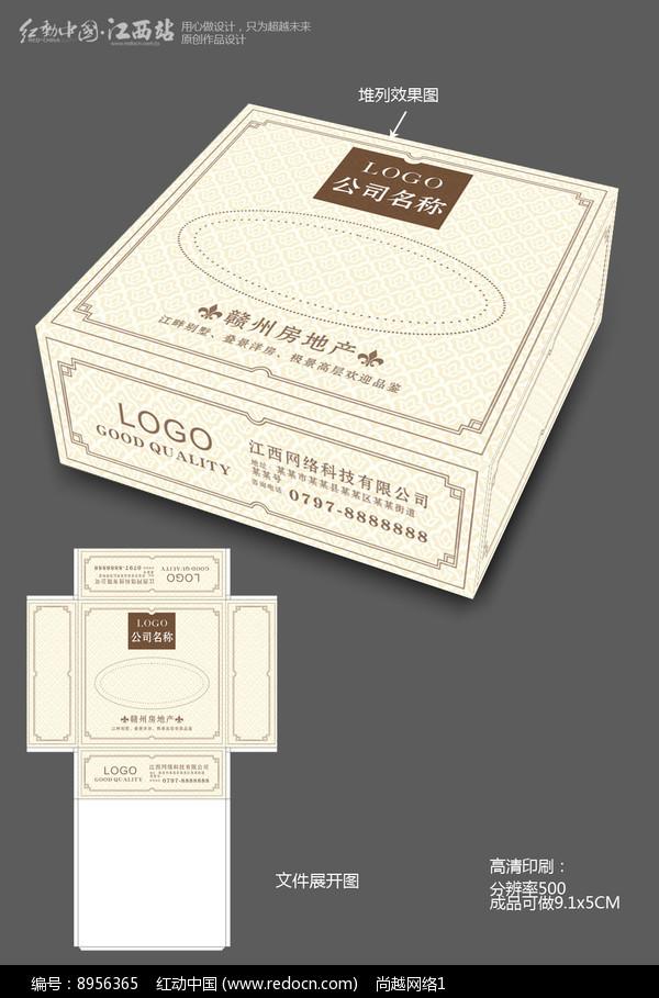 房地产纸巾盒宣传设计图片