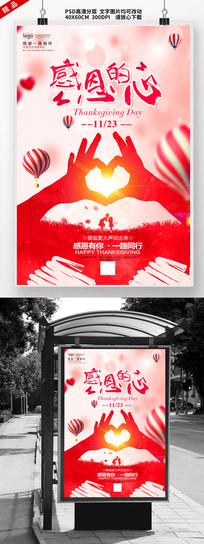 感恩的心感恩节宣传海报设计