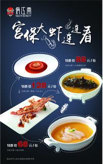 宫保大虾宣传海报设计pdf格式