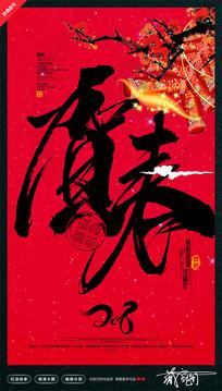 贺春中国风2018狗年海报