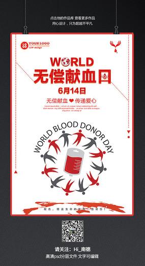 红色创意无偿献血公益广告海报图片