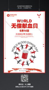 红色创意无偿献血公益广告海报
