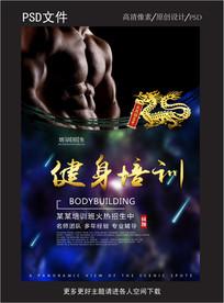 健身培训海报设计