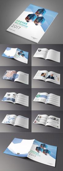 简约风格企业宣传画册