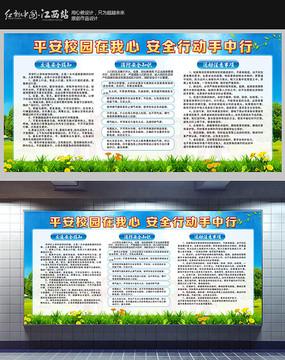 创建平安校园展板 平安校园学校安全教育宣传栏 中小学平安校园教育
