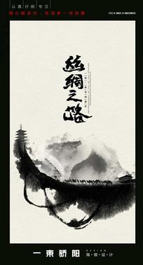 简约丝绸之路