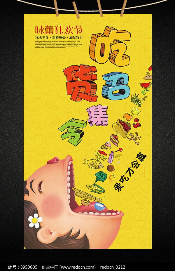 酒店吃货小吃美食节活动海报图片