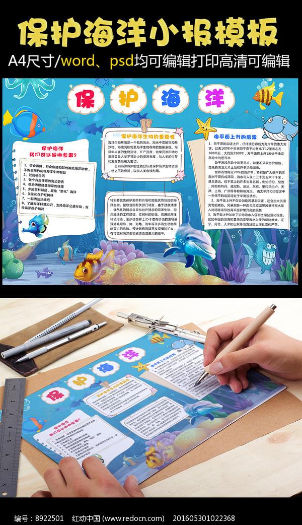 卡通保护海洋小报模版设计图片
