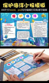 卡通保护海洋小报模版设计