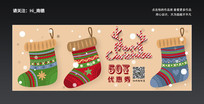 可爱手绘圣诞节优惠券