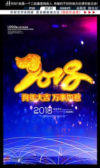 蓝光2018新年贺岁海